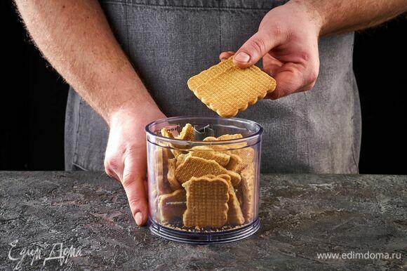 Приготовьте песочную основу. Печенье измельчите в мелкую крошку с помощью блендера.