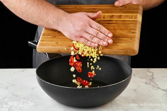 В сковороде обжарьте имбирь, чеснок и чили.
