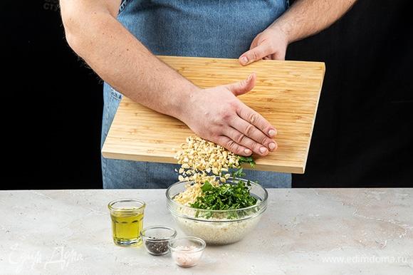 Выложите «рис» в глубокую миску. Добавьте рубленый миндаль, мелко нарезанные петрушку и базилик. Посолите, поперчите, влейте оливковое масло. Перемешайте.