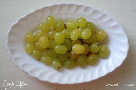 Виноград вымыть, обсушить. Я использовала виноград без косточек. Если взяли с косточками, то нужно их достать, сделав небольшие надрезы.