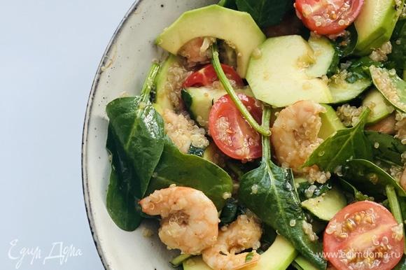 В тарелку выкладываем зелень, нарезанные овощи, киноа и креветки. Смешиваем ингредиенты для соуса и заправляем салат.