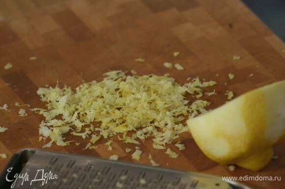 Цедру лимона натереть на мелкой терке, выжать из него 2–3 ст. ложки сока.