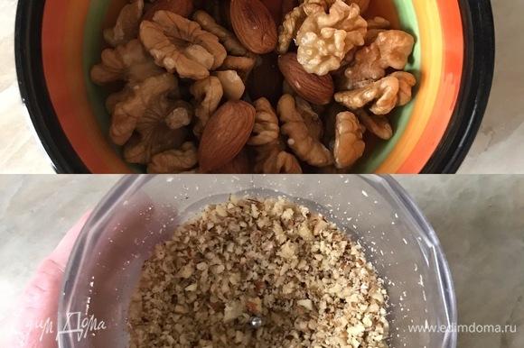 Орехи берите любые на ваш вкус. У меня микс из миндаля, пекана и грецкого ореха. Итак, орехи измельчить в блендере в крупную крошку.