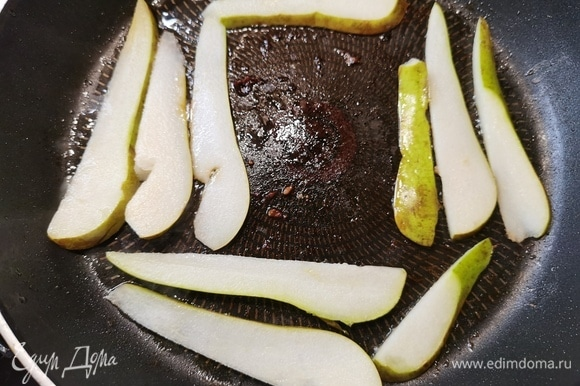На этой же сковороде обжарить грушу, нарезанную полосками, с двух сторон.