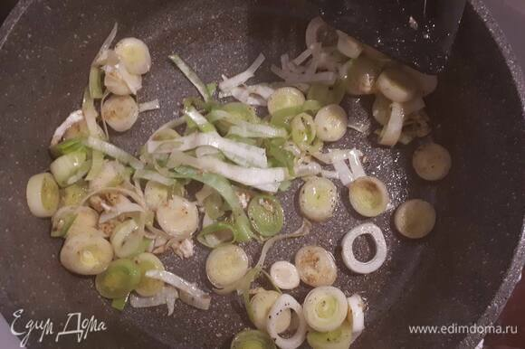 Нарежьте лук, раздавите чеснок и обжарьте.