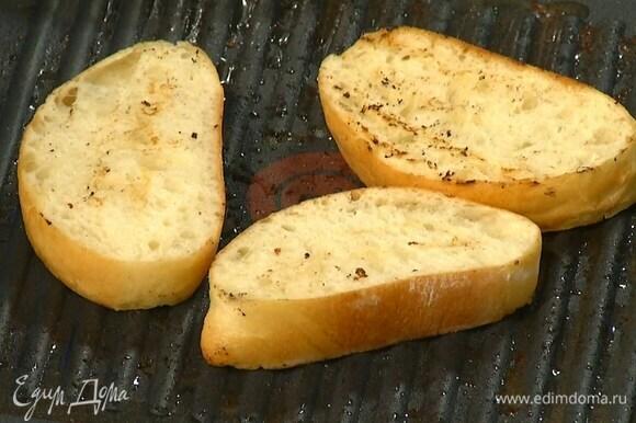 Хлеб обжарить на разогретой сковороде-гриль, затем порвать руками на крутоны.