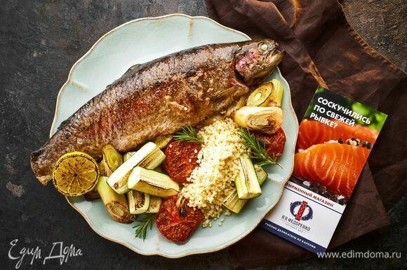Подавайте рыбу с кускусом и овощами.