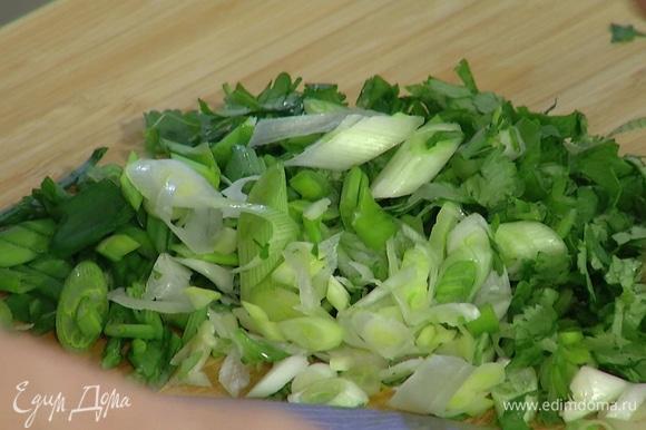 Кинзу и зеленый лук мелко порубить.