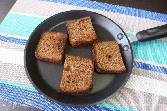 Ломтики бородинского или другого черного хлеба подсушить на сухой сковороде.