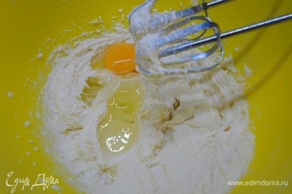 Мягкое сливочное масло с сахаром и ванильным сахаром взбейте в пышную массу. Продолжая взбивать, добавьте яйцо. Отдельно соедините просеянную муку с разрыхлителем и солью.