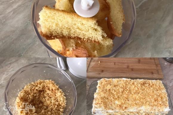 Обрезки бисквита измельчить в блендере и посыпать ими верх и бока десерта.