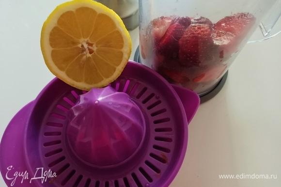 Затем клубнику нарезать небольшими кусочками, засыпать сахаром и залить лимонным соком. Перемешать и поставить в холодильник на 10–15 минут, чтобы вкус клубники был более насыщенным и ароматным.