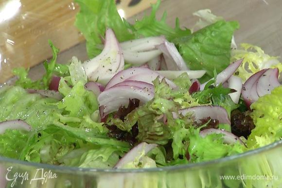 Все нарезанные овощи выложить в глубокую миску, добавить каперсы и салатные листья, заправить оливковым маслом и выжатым из половинки лимона соком, посолить, поперчить, посыпать травами.