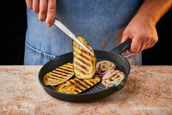 На сковороде-гриль обжарьте с обеих сторон баклажаны и лук, нарезанный кольцами.