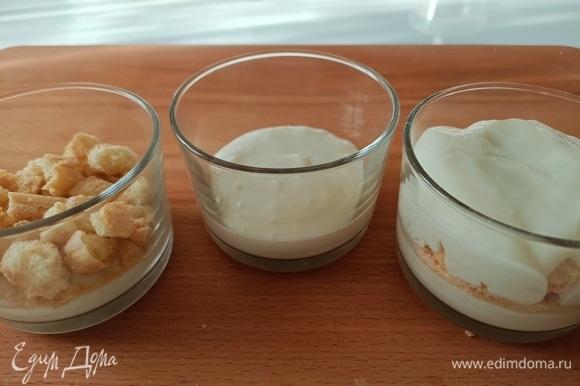 В невысокие стаканы выложить немного крема. Затем крупно поломать печенье, выложить его поверх крема и накрыть оставшимся кремом. Десерт украсить дольками нектарина, листиками мяты и подавать. Приятного аппетита!