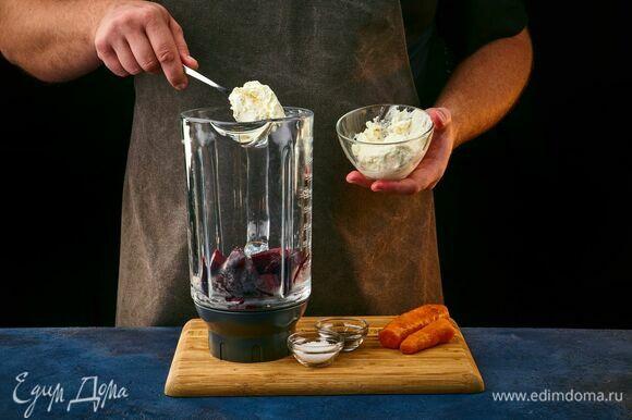 Печеные овощи очистите. Сначала пробейте блендером свеклу с половиной творожного сыра, посолите и поперчите. Затем отдельно пробейте морковь со второй половиной творожного сыра, посолите, поперчите.
