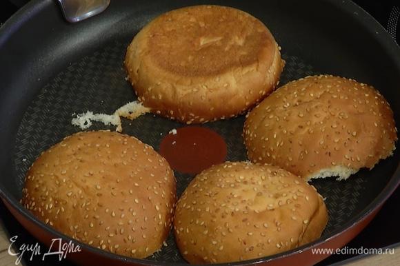 Булочки для бургера разрезать вдоль пополам и прогреть на сухой сковороде.