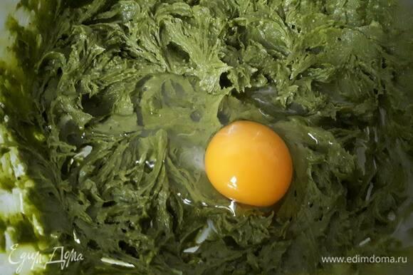 Добавьте яйцо, соль и взбейте.