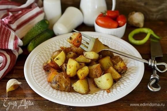 Вкусная и ароматная картошечка готова.