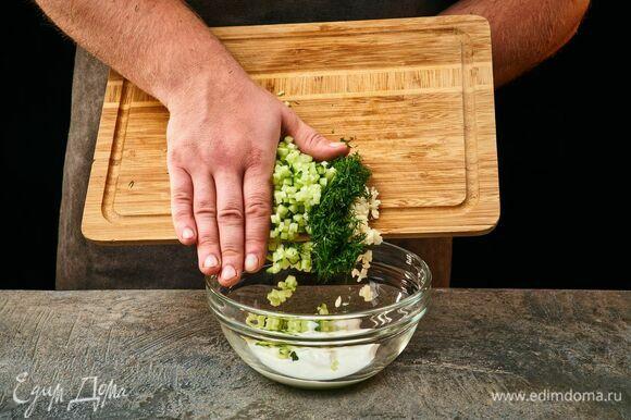 Смешайте в миске нарезанные овощи, натуральный йогурт.