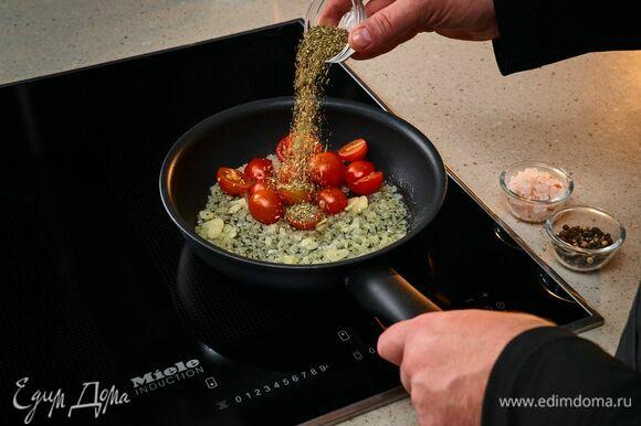 На индукционную панель конфорок Miele поставьте сковороду, добавьте оливковое и сливочное масло, обжарьте лук и чеснок до мягкости. Добавьте черри и орегано. Посолите, поперчите. Протушите 5 минут.