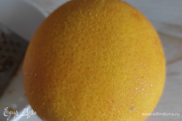 С хорошо вымытого апельсина с помощью маленькой терки снимаем цедру. Снимать нужно только оранжевый слой, не касаясь белого,тогда цедра не будет горчить.