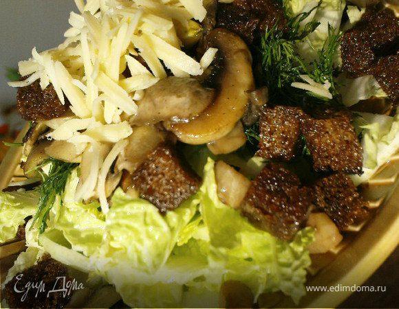 Салат с шампиньонами, капустой и ржаным хлебом