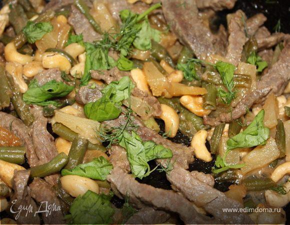Рагу из говядины, ананаса, стручковой фасоли и кешью