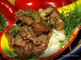 Мясо, томленное с горчичными зернышками