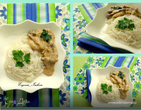 Печень по-строгановски с рисовой лапшой