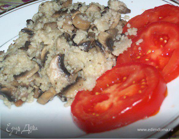 Кус-кус с шампиньонами и помидорами