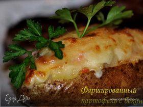 Фаршированный картофель с беконом