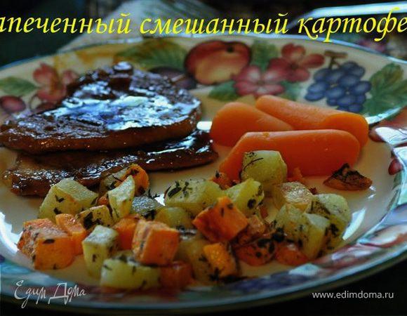 Запеченный смешанный картофель