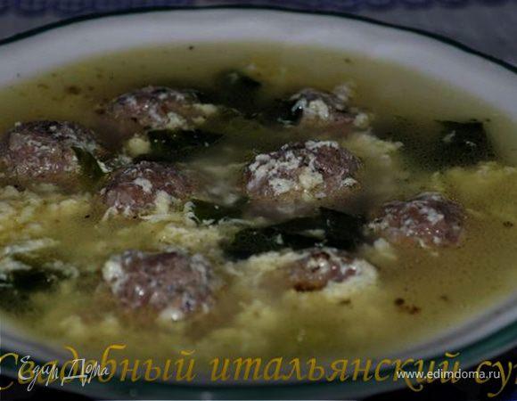 Свадебный итальянский суп