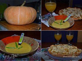 Тыквенное наваждение: крем-суп, пирог и лимонад