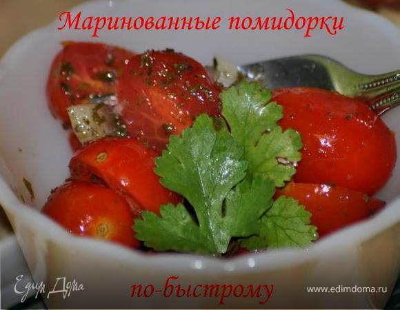 Маринованные помидоры по-быстрому