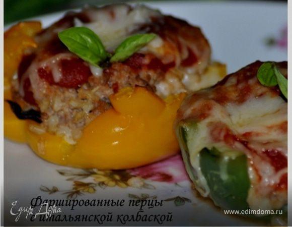 Фаршированные перцы с итальянской колбасой