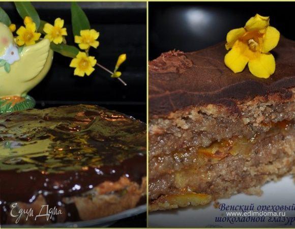 Венский ореховый торт с шоколадной глазурью