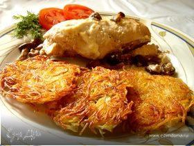 Куриное филе под сливочно-грибным соусом с хрустящими рёсти