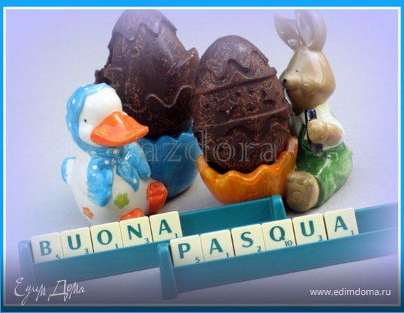 """Шоколадные яйца """"Поцелуи из Перуджи"""" (Baci Perugina)"""