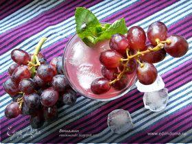 Мятно-виноградный лимонад