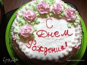 """Торт сливочно-творожный """"С Днем Рождения"""""""