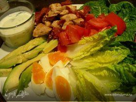 """Американский салат """"Кобб"""" с курицей, яйцом, авокадо и беконом (заправка на основе пахты)"""