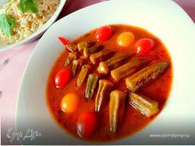 Бамия в томатном соусе с рисом по-ливански