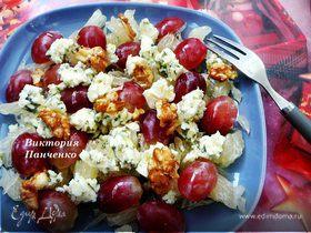 Салат из помело с голубым сыром (для Nadin)