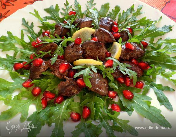 Салат из куриной печени с руколой и зернами граната