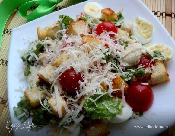 салат цезарь точный рецепт