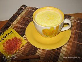 Горячее молоко с шафраном (Гарам дудх)