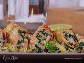 Спринг-роллы с лососем и свежим шпинатом