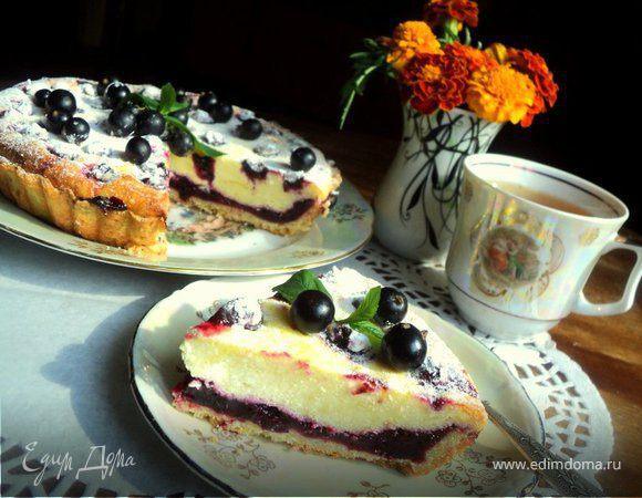 Тарт со смородиной и творогом